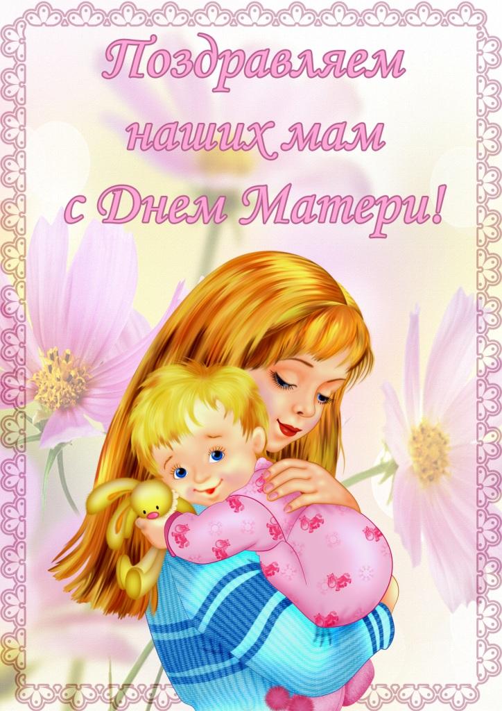 Картинки мамин день для детского сада